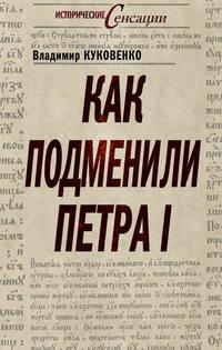 Куковенко, Владимир  - Как подменили Петра I
