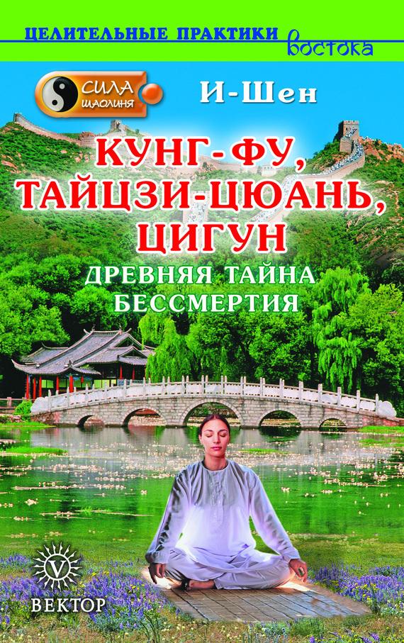 Обложка книги Сила Шаолиня. Кунг-фу, тайцзи-цюань, цигун. Древняя тайна бессмертия, автор И-Шен