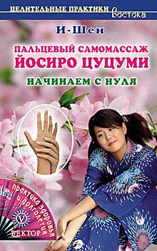 И-Шен Пальцевый самомассаж Йосиро Цуцуми. Начинаем с нуля корси э самомассаж