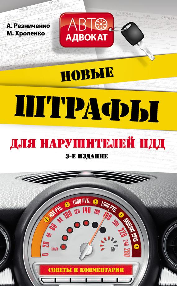 Анна Резниченко - Новые штрафы для нарушителей ПДД: советы и комментарии