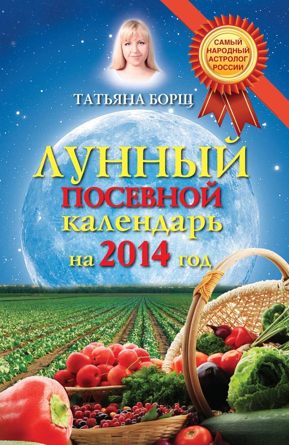 Татьяна Борщ Лунный посевной календарь на 2014 год