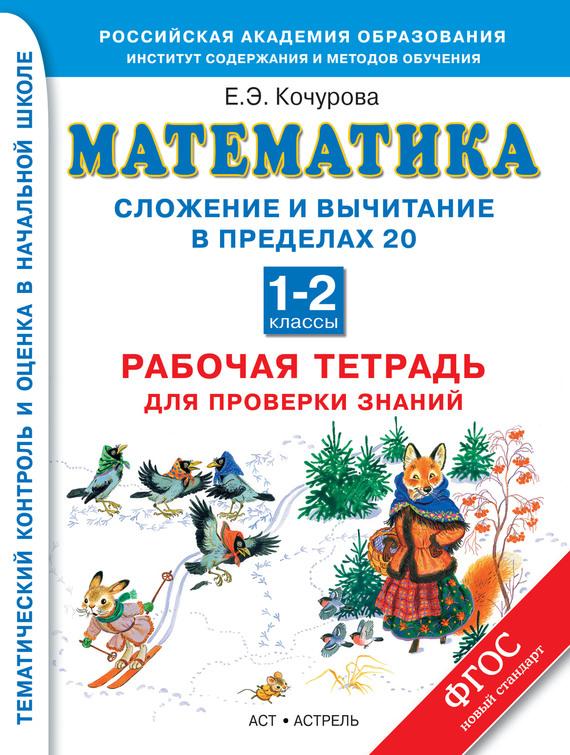 интригующее повествование в книге Е. Э. Кочурова