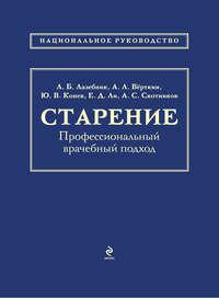 Верткин, А. Л.  - Старение. Профессиональный врачебный подход