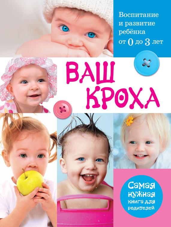 Отсутствует Ваш кроха. Воспитание и развитие ребенка от 0 до 3 лет отсутствует развитие ребенка и уход за ним от рождения до трех лет