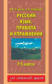 - Русский язык. Правила и упражнения. 1–5 классы