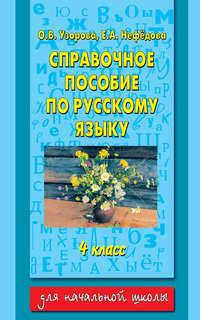 - Справочное пособие по русскому языку. 4 класс