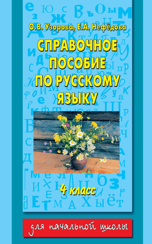 Справочное пособие по русскому языку 4 класс узорова домашние задания