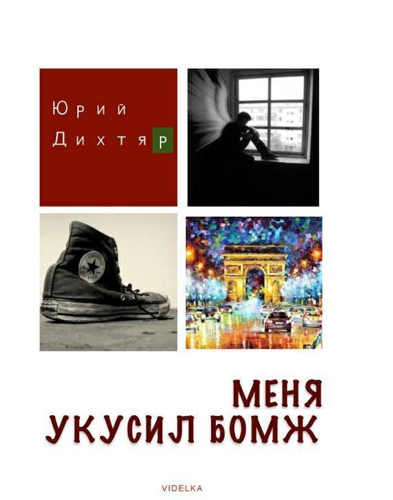 Юрий Дихтяр Меня укусил бомж галина голицына бомж миллионер