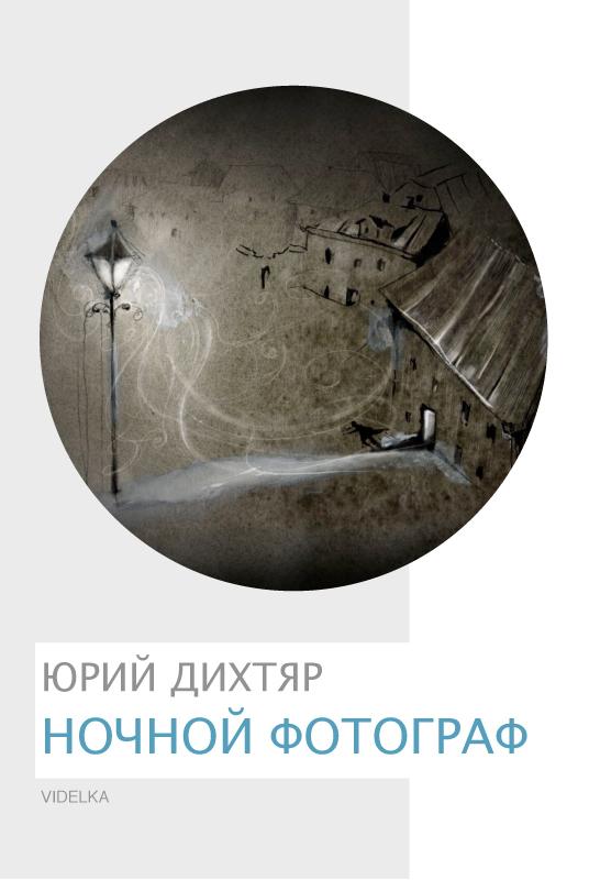 интригующее повествование в книге Юрий Дихтяр