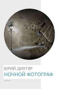Дихтяр, Юрий  - Ночной фотограф