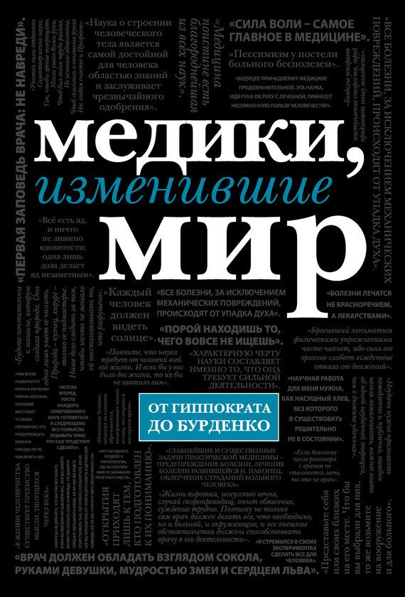 Кирилл Сухомлинов Медики, изменившие мир