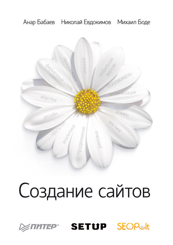 Николай Евдокимов, Михаил Боде - Создание сайтов