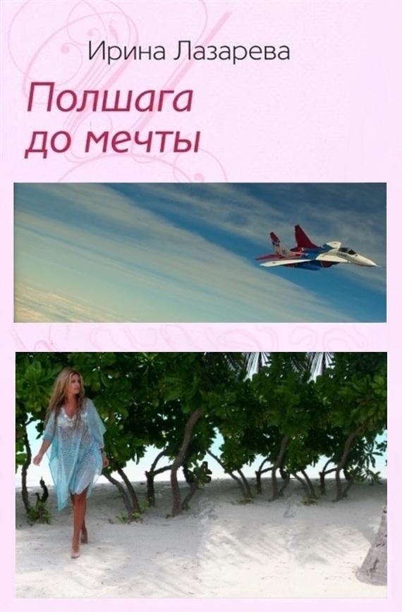 Ирина Лазарева Полшага до мечты ирина лазарева лось в облаке