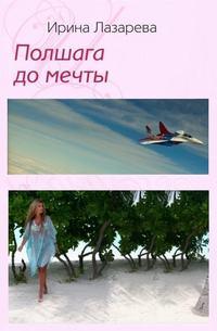 Лазарева, Ирина  - Полшага до мечты