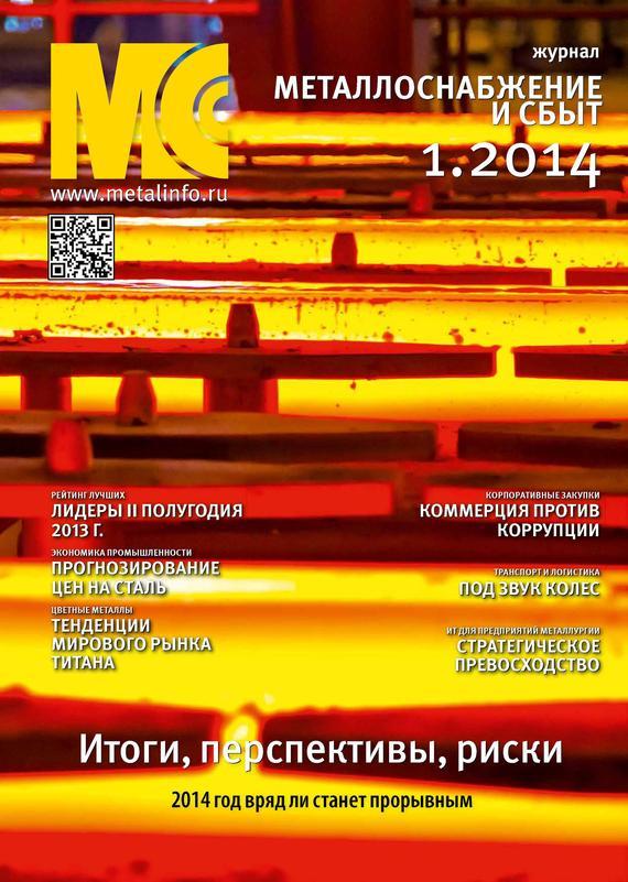 Металлоснабжение и сбыт №01/2014