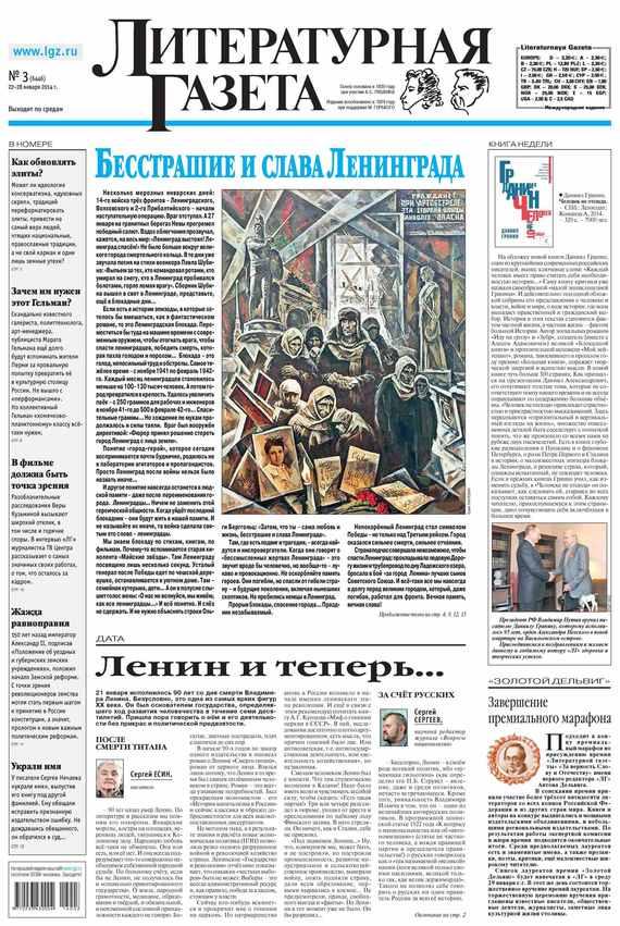 Литературная газета №03 (6446) 2014