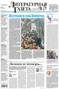 - Литературная газета №03 (6446) 2014