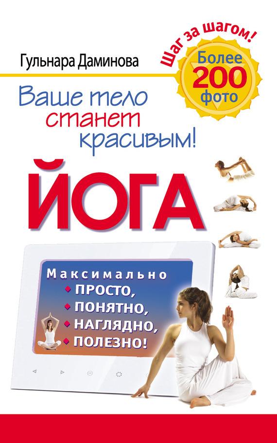 Гульнара Даминова бесплатно