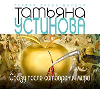 Устинова, Татьяна  - Сразу после сотворения мира