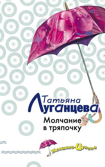 Обложка книги Молчание в тряпочку, автор Луганцева, Татьяна