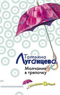 Луганцева, Татьяна  - Молчание в тряпочку