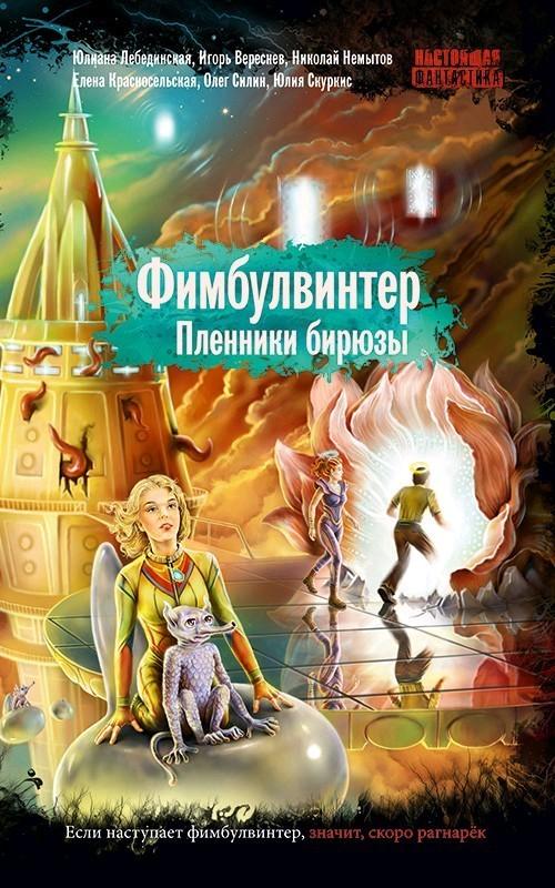 захватывающий сюжет в книге Юлиана Лебединская