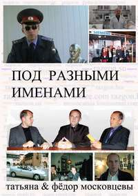 Московцев, Федор  - Под разными именами (сборник)