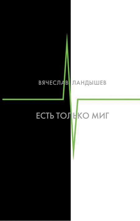 Ландышев, Вячеслав  - Есть только миг