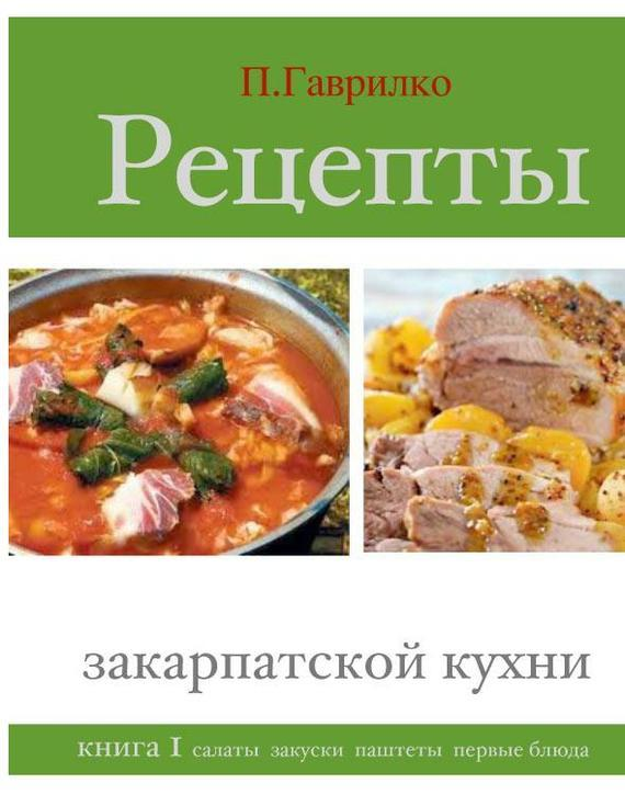 Петр Гаврилко Рецепты закарпатской кухни. Книга 1