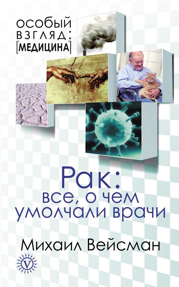 занимательное описание в книге Михаил Вейсман