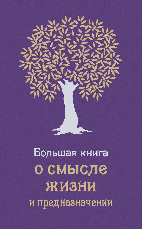 Философия жизни книга скачать бесплатно