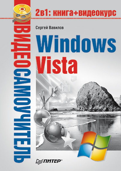 Сергей Вавилов Windows Vista