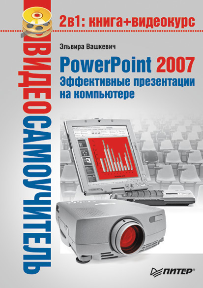 PowerPoint 2007. Эффективные презентации на компьютере ( Эльвира Викторовна Вашкевич  )