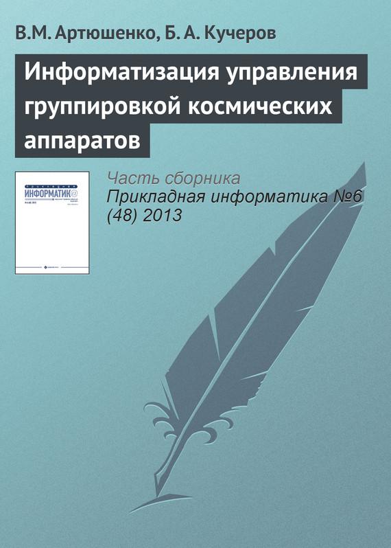В. М. Артюшенко Информатизация управления группировкой космических аппаратов