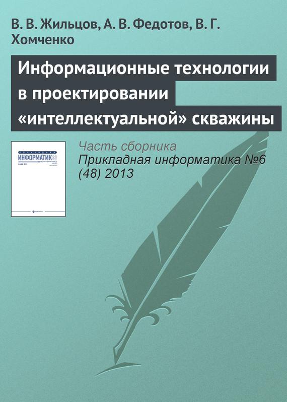 В. В. Жильцов Информационные технологии в проектировании «интеллектуальной» скважины