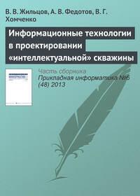 Жильцов, В. В.  - Информационные технологии в проектировании «интеллектуальной» скважины