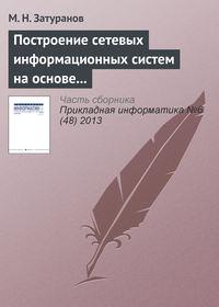 Затуранов, М. Н.  - Построение сетевых информационных систем на основе принципа виртуализации