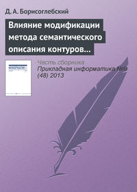 Борисоглебский, Д. А.  - Влияние модификации метода семантического описания контуров на характеристики подсистемы робототехнического комплекса