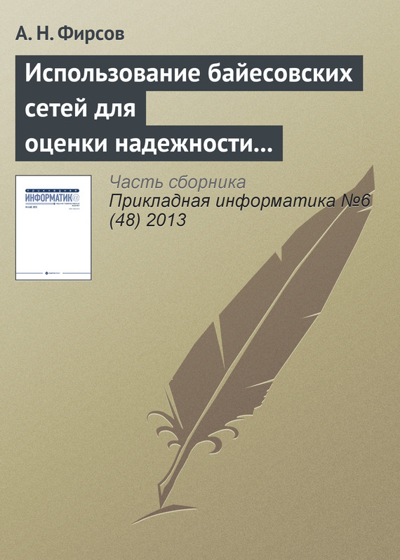 А. Н. Фирсов бесплатно