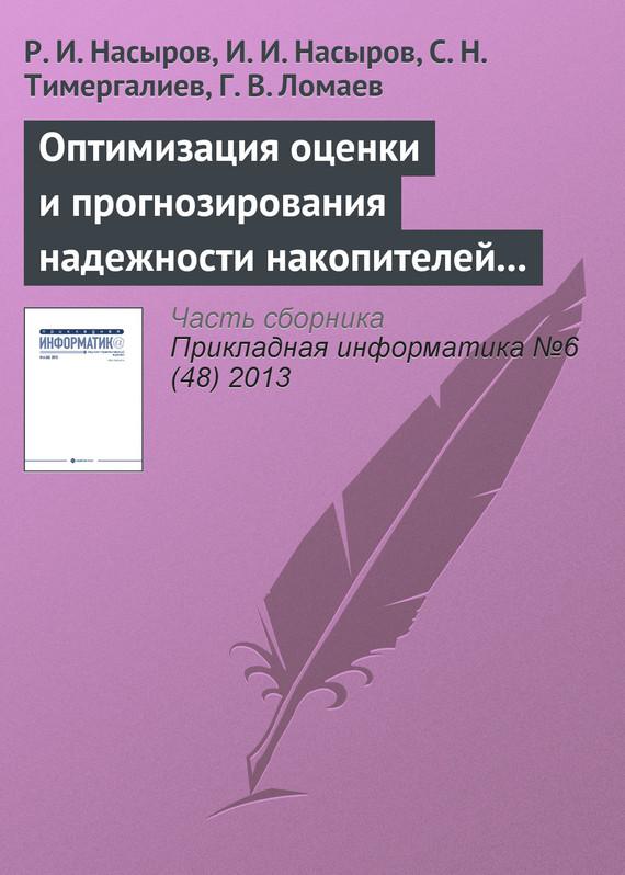 Оптимизация оценки и прогнозирования надежности накопителей информации в системах управления предприятиями ( Р. И. Насыров  )