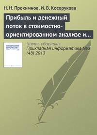 Прокимнов, Н. Н.  - Прибыль и денежный поток в стоимостно-ориентированном анализе и финансовом менеджменте