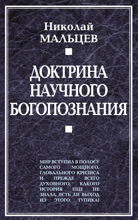 Николай Мальцев бесплатно