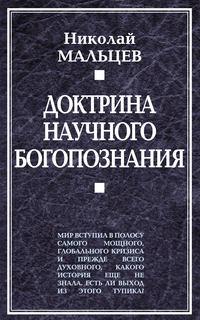 Мальцев, Николай  - Доктрина научного богопознания