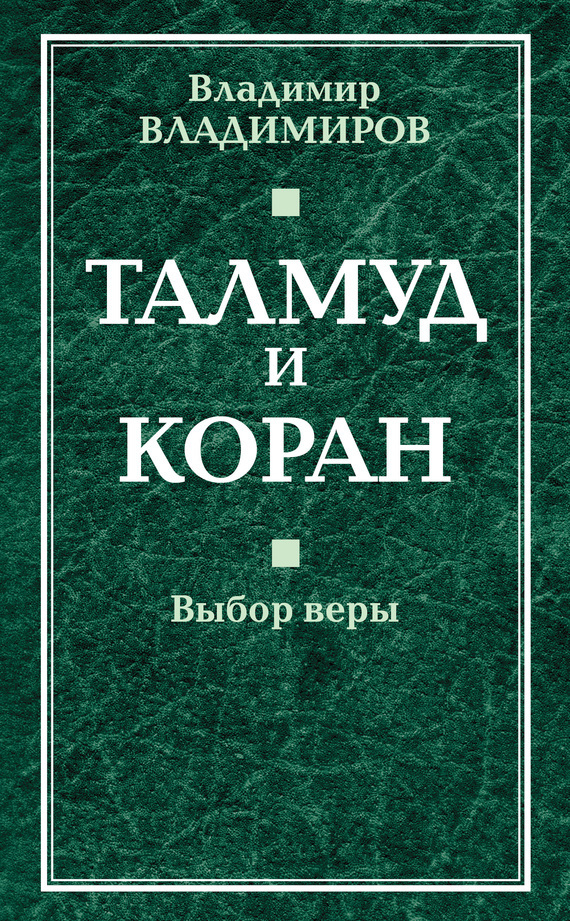Обложка книги Талмуд и Коран. Выбор веры, автор Владимиров, Владимир