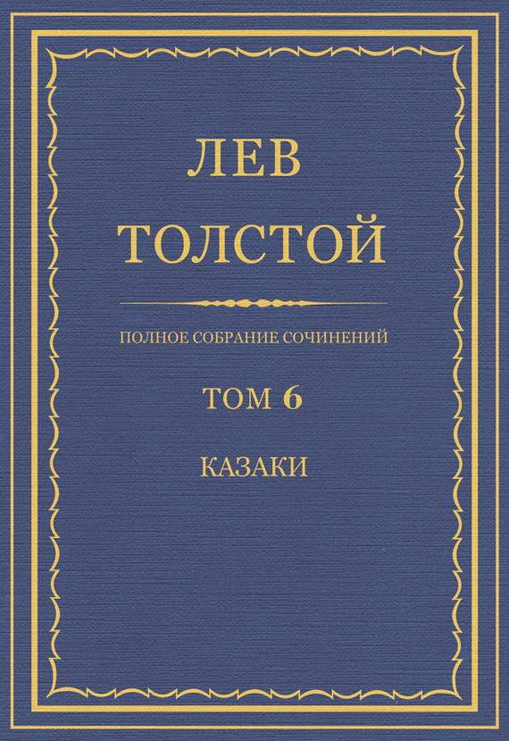 Лев Толстой Полное собрание сочинений. Том 6. Казаки лев толстой полное собрание сочинений том 2 отрочество