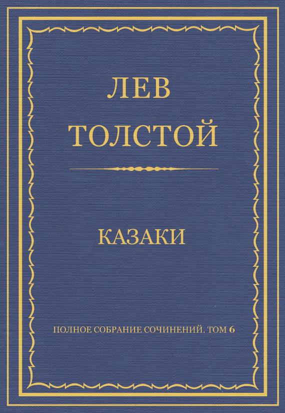 Лев Толстой Полное собрание сочинений. Том 6. Казаки эрве гибер порок