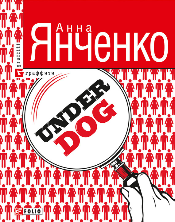 Анна Янченко Underdog пластиковая вагонка в харькове