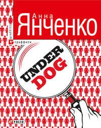 Янченко, Анна  - Underdog