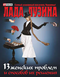 Лузина, Лада  - 13 женских проблем и способов их решения