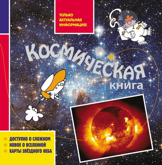 Андреа Валенте Космическая книга билеты от станции обнинск до вышни